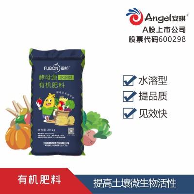福邦有机肥料(粉状水溶型10%)速溶小分子有机质,养分高效20kg/袋